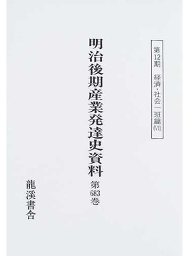 明治後期産業発達史資料 第683巻 日本宗教風俗志