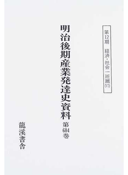 明治後期産業発達史資料 第684巻 官職制度沿革史