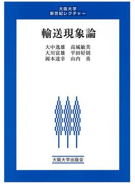 輸送現象論(大阪大学新世紀レクチャー)