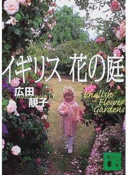 イギリス花の庭(講談社文庫)