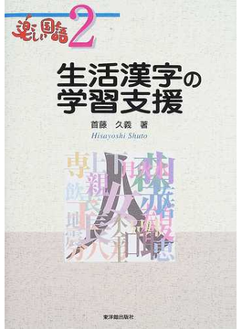生活漢字の学習支援