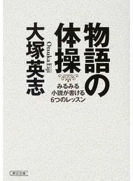 物語の体操 みるみる小説が書ける6つのレッスン(朝日文庫)