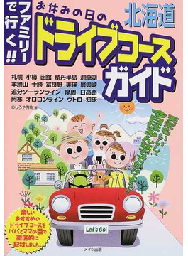 北海道ファミリーで行く!!お休みの日のドライブコースガイド
