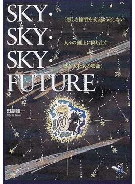 Sky・sky・sky・future 悪しき惰性を変えようとしない人々の頭上に降り注ぐ悲しき未来の物語