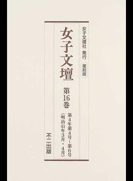 女子文壇 復刻版 第16巻 第4年第4号〜第6号(明治41年3月・4月)