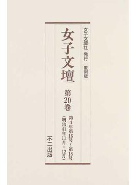 女子文壇 復刻版 第20巻 第4年第16号〜第18号(明治41年11月・12月)