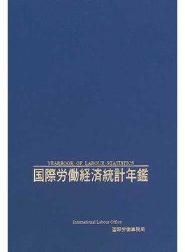 国際労働経済統計年鑑 日本語版 2001