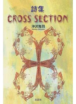 Cross section 詩集