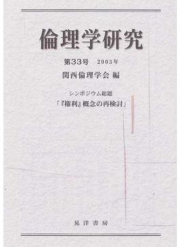 倫理学研究 第33号(2003年)