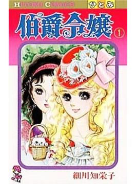 伯爵令嬢 1(ひとみコミックス)
