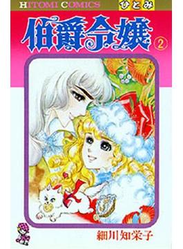 伯爵令嬢 2 (Hitomi comics)(ひとみコミックス)