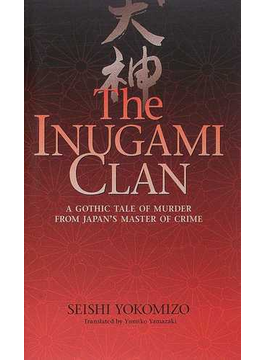 The Inugami clan A gothic tale of murder from Japan's master of crime