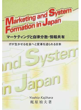 マーケティングと自律分散・情報共有 ITが生かせる社会へと変革を迫られる日本