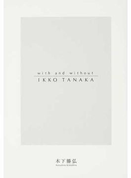 田中一光へのオマージュ With and without Ikko Tanaka