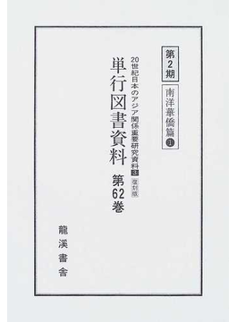 20世紀日本のアジア関係重要研究資料 復刻版 3第2期南洋華僑篇1第62巻 単行図書資料 第62巻 在暹華僑の現勢・暹羅ニ於ケル華僑ノ動向・暹羅中華総商会規約及役員名簿・泰国華僑