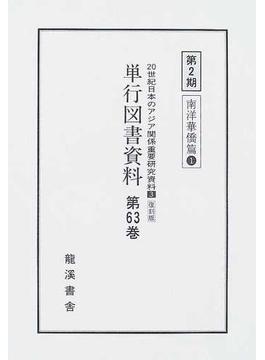 20世紀日本のアジア関係重要研究資料 復刻版 3第2期南洋華僑篇1第63巻 単行図書資料 第63巻 馬来事情・英領馬来と華僑・華僑(広東省)・福建華僑経済