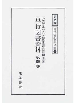 20世紀日本のアジア関係重要研究資料 復刻版 3第2期南洋協会関係篇1第65巻 単行図書資料 第65巻 南洋の風土