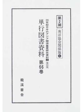 20世紀日本のアジア関係重要研究資料 復刻版 3第2期南洋協会関係篇1第66巻 単行図書資料 第66巻 南洋協会二十年史