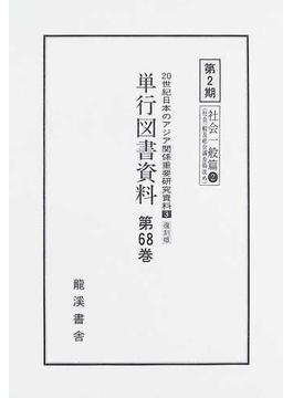 20世紀日本のアジア関係重要研究資料 復刻版 3第2期社会一般篇2第68巻 単行図書資料 第68巻 昭南日本学園