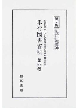 20世紀日本のアジア関係重要研究資料 復刻版 3第2期社会一般篇2第69巻 単行図書資料 第69巻 風土と愛情‐南方文化の培い‐