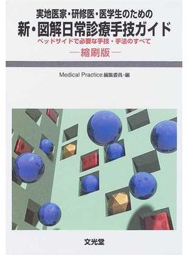 新・図解日常診療手技ガイド 実地医家・研修医・医学生のための ベッドサイドで必要な手技・手法のすべて 縮刷版