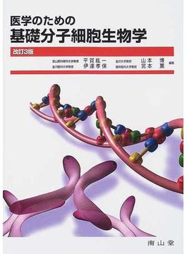 医学のための基礎分子細胞生物学 改訂3版
