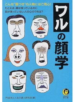 ワルの顔学(KAWADE夢文庫)