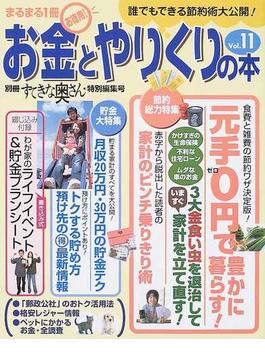 お金とやりくりの本 まるまる1冊お徳用! Vol.11