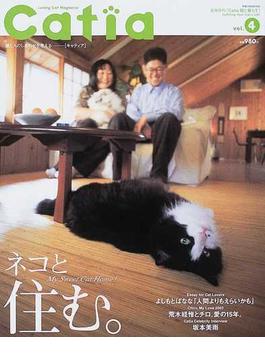 キャティア Loving cat magazine Vol.4 ネコと住む。