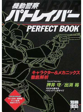 機動警察パトレイバーPERFECT BOOK キャラクター&メカニックス徹底解析