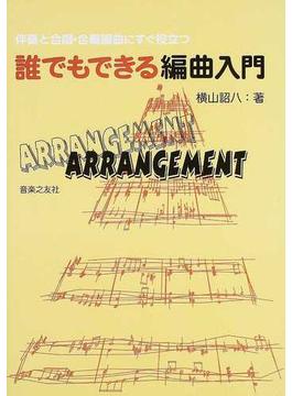 誰でもできる編曲入門 伴奏と合唱・合奏編曲にすぐ役立つ