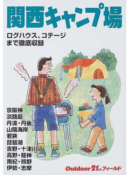 関西キャンプ場 改訂第2版