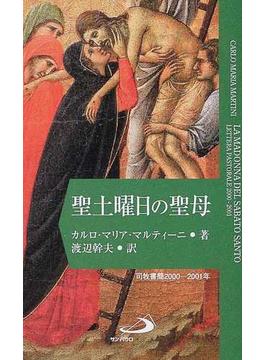 聖土曜日の聖母 司牧書簡2000−2001年