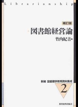 図書館経営論 補訂版