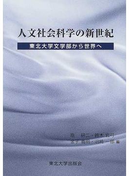 人文社会科学の新世紀 東北大学文学部から世界へ