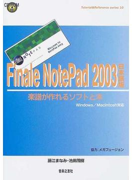 Finale NotePad 2003日本語版 楽譜が作れるソフトと本
