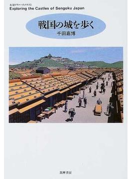 戦国の城を歩く(ちくまプリマーブックス)