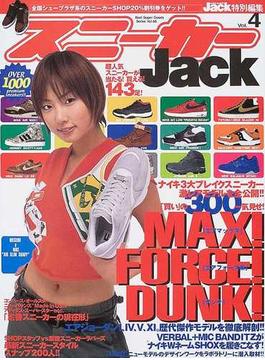 スニーカーJack Vol.4 ナイキ3大人気スニーカー頂上対決