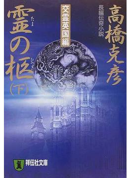 霊の柩 下 交霊英国編(祥伝社文庫)