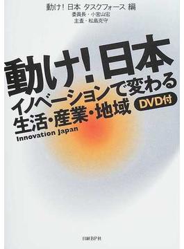 動け!日本 イノベーションで変わる生活・産業・地域