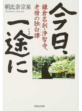 今日、一途に 鎌倉名刹・浄智寺、老僧の独白譚