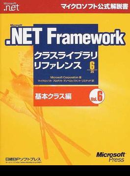 Microsoft.NET Frameworkクラスライブラリリファレンス 6/25 基本クラス編 Vol.6