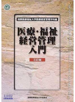 医療・福祉経営管理入門 3訂版