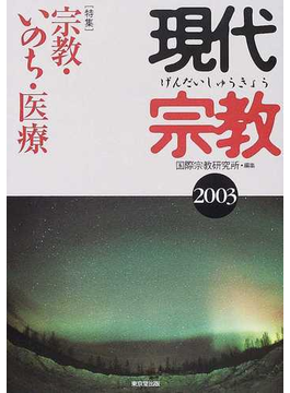 現代宗教 2003 〈特集〉宗教・いのち・医療