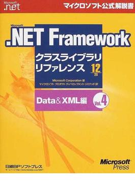 Microsoft.NET Frameworkクラスライブラリリファレンス 12/25 Data & XML編 Vol.4