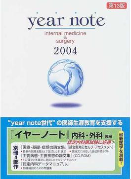 Year note 内科・外科等編 2004