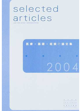 Year note 内科・外科等編 2004別巻1 Selected articles 2004 医療・基礎・症候の論文集