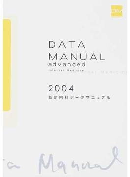 Year note 内科・外科等編 2004別巻3 Data manual 2004