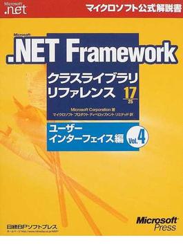 Microsoft.NET Frameworkクラスライブラリリファレンス 17/25 ユーザーインターフェイス編 Vol.4