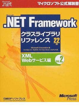 Microsoft.NET Frameworkクラスライブラリリファレンス 22/25 XML Webサービス編 Vol.2